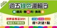 臺北市週五綠色運輸日